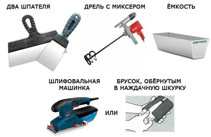 Инструменты для шпаклевания