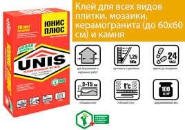 Плиточный клей UNIS