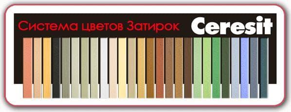 Цветовая гамма фуг Ceresit