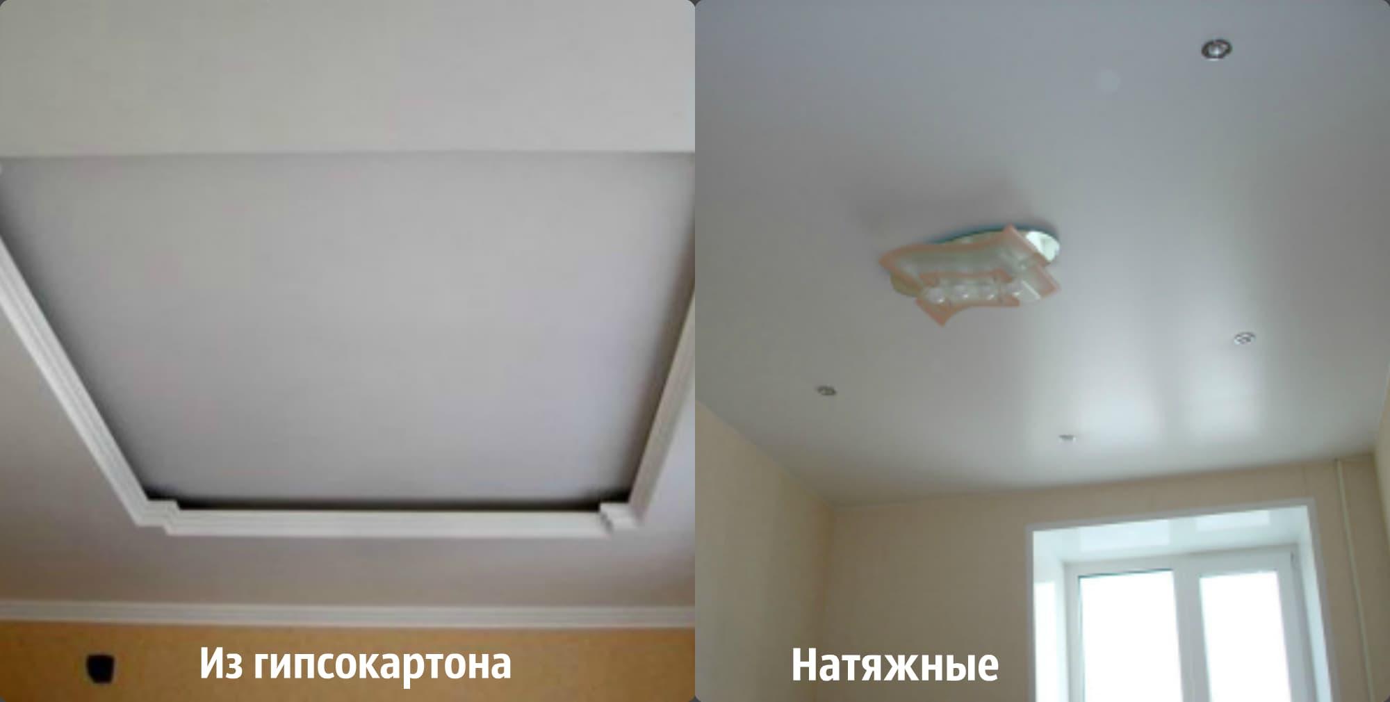 Какой потолок лучше, натяжной или из гипсокартона